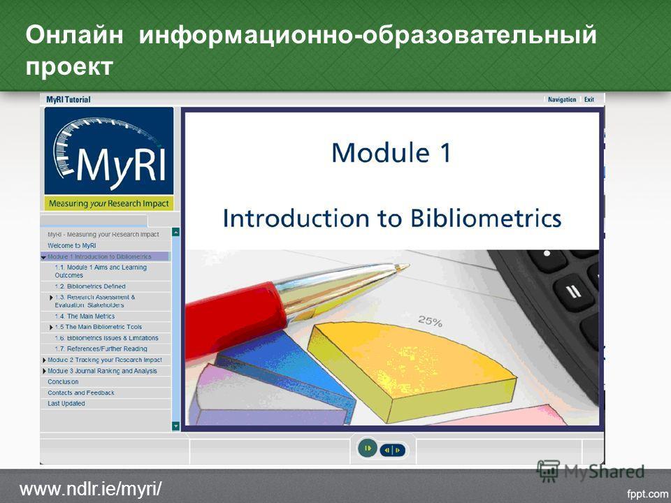 Онлайн информационно-образовательный проект www.ndlr.ie/myri/