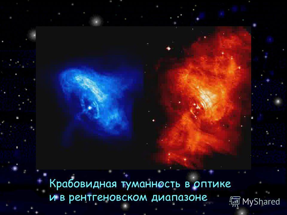 Крабовидная туманность в оптике и в рентгеновском диапазоне