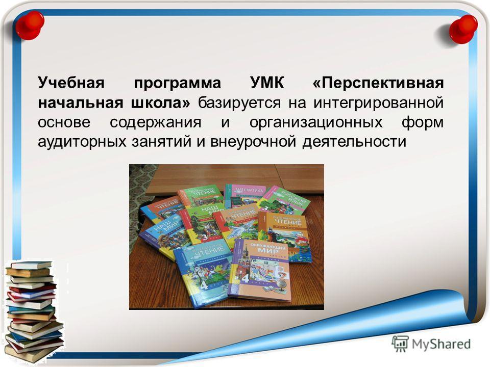Учебная программа УМК «Перспективная начальная школа» базируется на интегрированной основе содержания и организационных форм аудиторных занятий и внеурочной деятельности