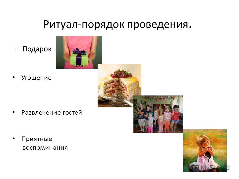 Ритуал-порядок проведения. Подарок Угощение Развлечение гостей Приятные воспоминания