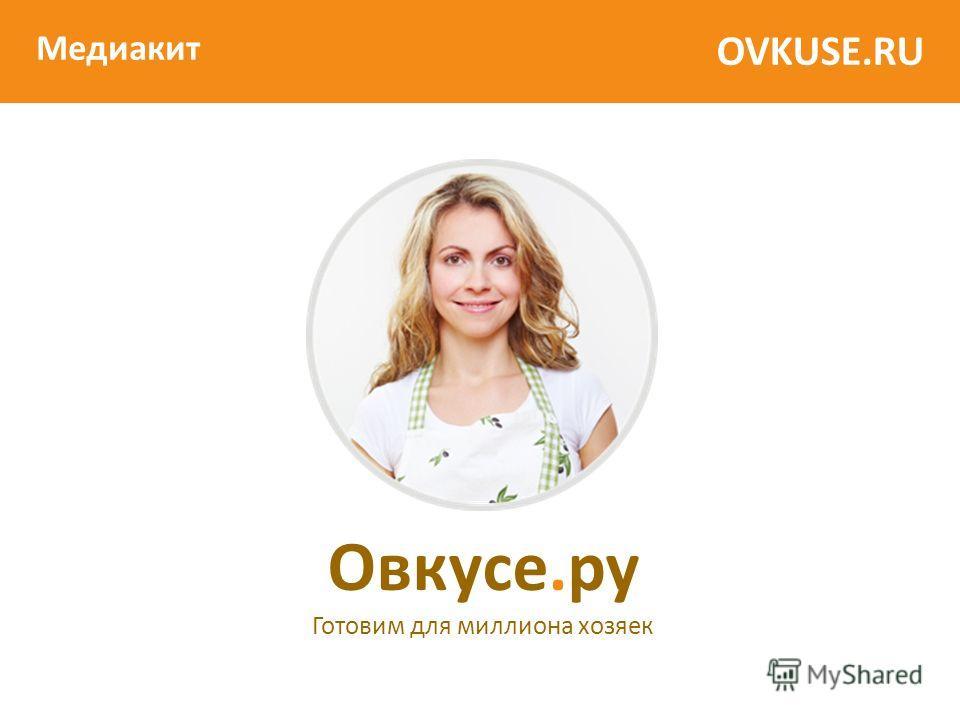 OVKUSE.RU Овкусе.ру Готовим для миллиона хозяек Медиакит