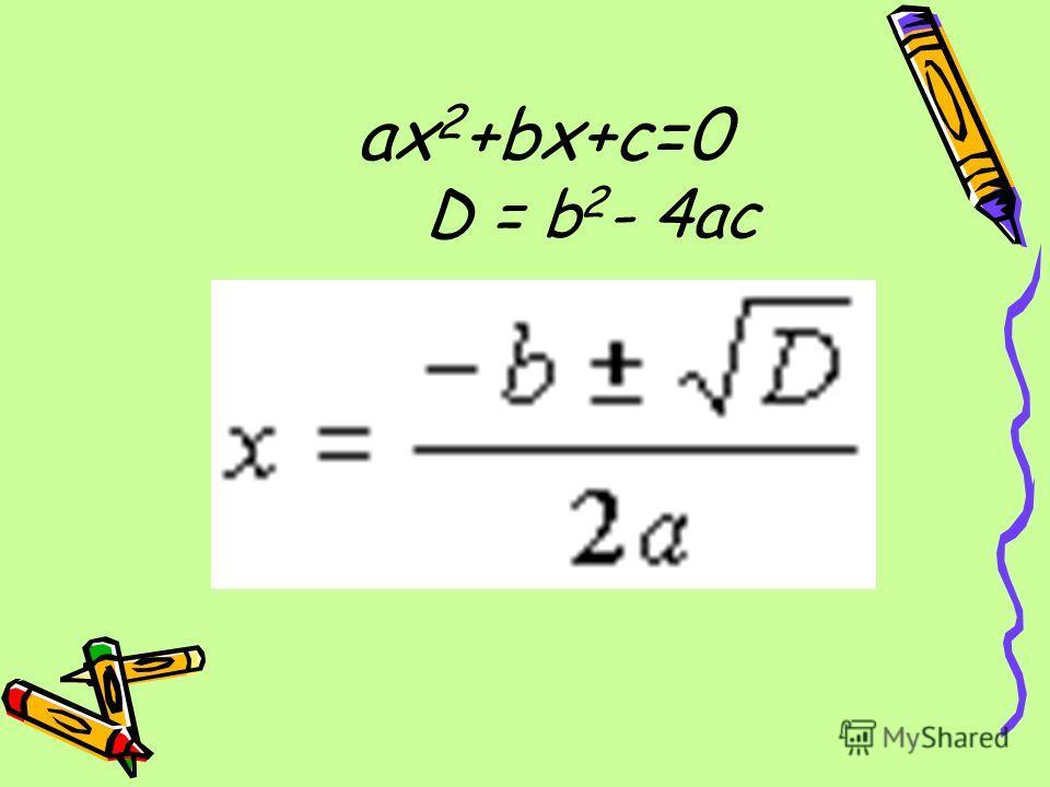 ax 2 +bx+c=0 D = b 2 - 4ac