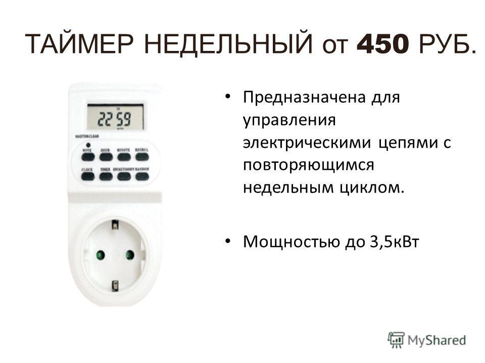 ТАЙМЕР НЕДЕЛЬНЫЙ от 450 РУБ. Предназначена для управления электрическими цепями с повторяющимся недельным циклом. Мощностью до 3,5кВт