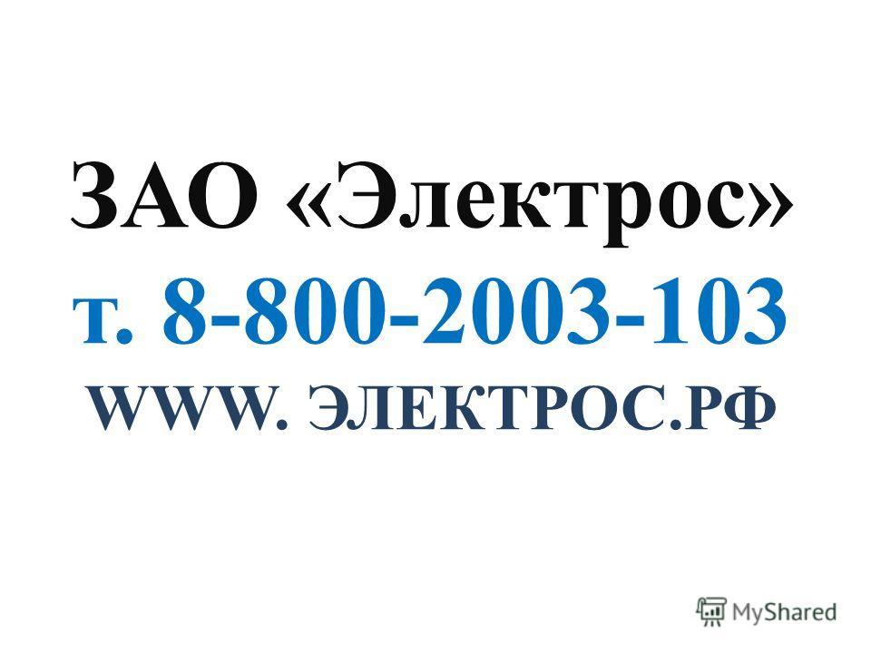 ЗАО «Электрос» т. 8-800-2003-103 WWW. ЭЛЕКТРОС.РФ