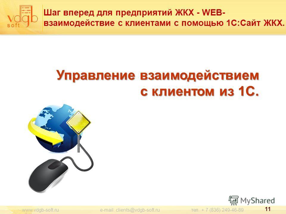 11 www.vdgb-soft.ru e-mail: clients@vdgb-soft.ru тел. + 7 (836) 249-46-89 Управление взаимодействием с клиентом из 1С. Шаг вперед для предприятий ЖКХ - WEB- взаимодействие с клиентами с помощью 1С:Сайт ЖКХ.