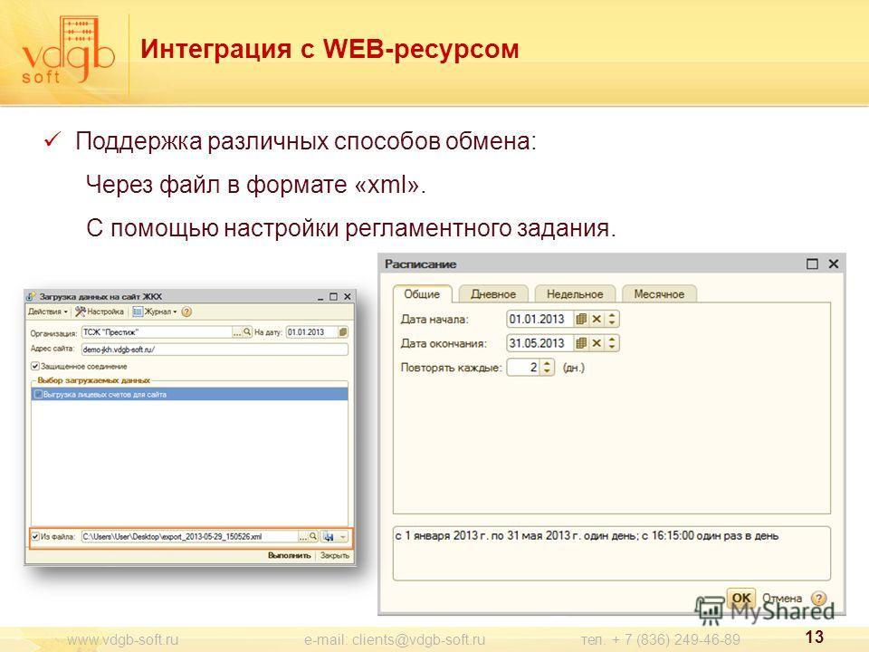 Интеграция с WEB-ресурсом Поддержка различных способов обмена: Через файл в формате «xml». C помощью настройки регламентного задания. 13 www.vdgb-soft.ru e-mail: clients@vdgb-soft.ru тел. + 7 (836) 249-46-89