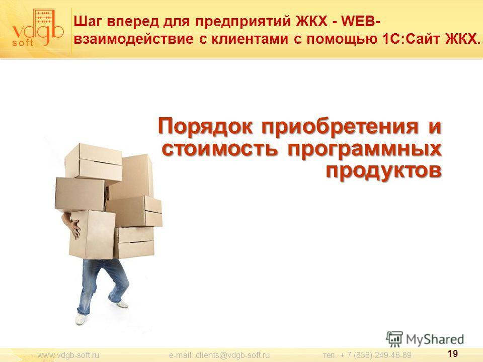 Порядок приобретения и стоимость программных продуктов 19 www.vdgb-soft.ru e-mail: clients@vdgb-soft.ru тел. + 7 (836) 249-46-89 Шаг вперед для предприятий ЖКХ - WEB- взаимодействие с клиентами с помощью 1С:Сайт ЖКХ.