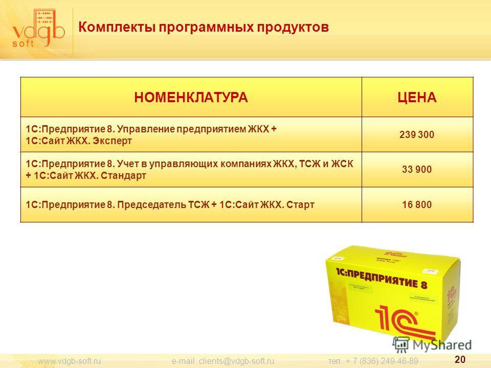 Комплекты программных продуктов 20 www.vdgb-soft.ru e-mail: clients@vdgb-soft.ru тел. + 7 (836) 249-46-89 НОМЕНКЛАТУРАЦЕНА 1С:Предприятие 8. Управление предприятием ЖКХ + 1С:Сайт ЖКХ. Эксперт 239 300 1С:Предприятие 8. Учет в управляющих компаниях ЖКХ