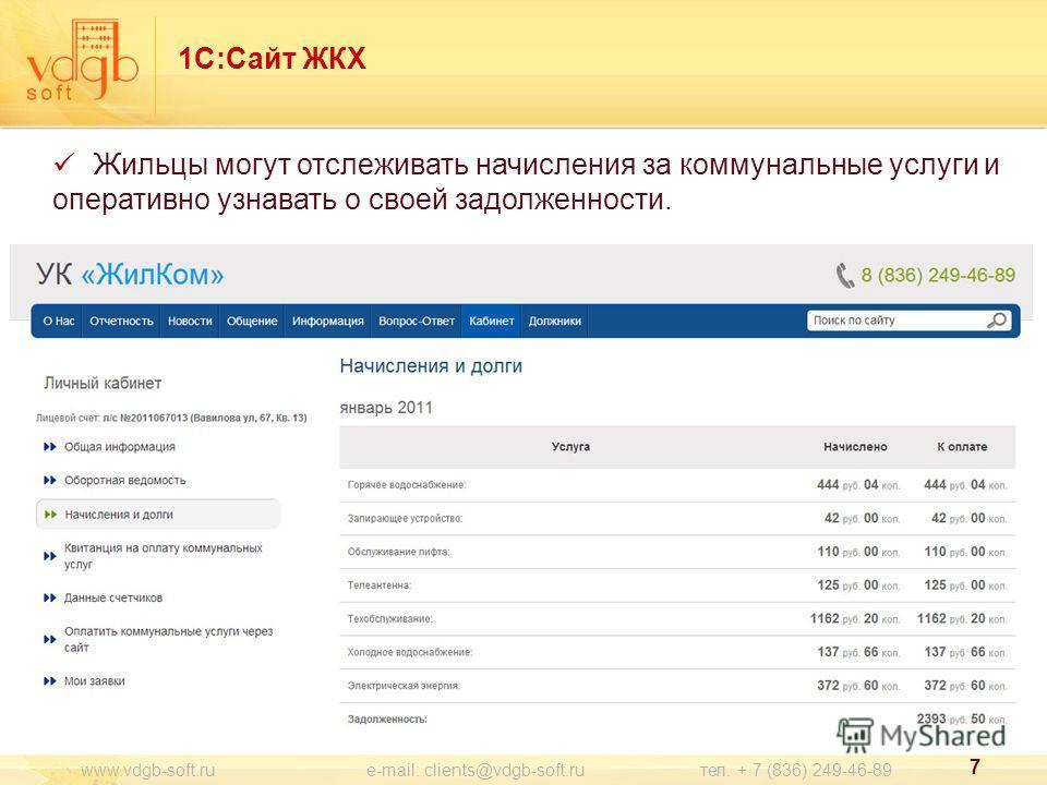 7 www.vdgb-soft.ru e-mail: clients@vdgb-soft.ru тел. + 7 (836) 249-46-89 1С:Сайт ЖКХ Жильцы могут отслеживать начисления за коммунальные услуги и оперативно узнавать о своей задолженности.