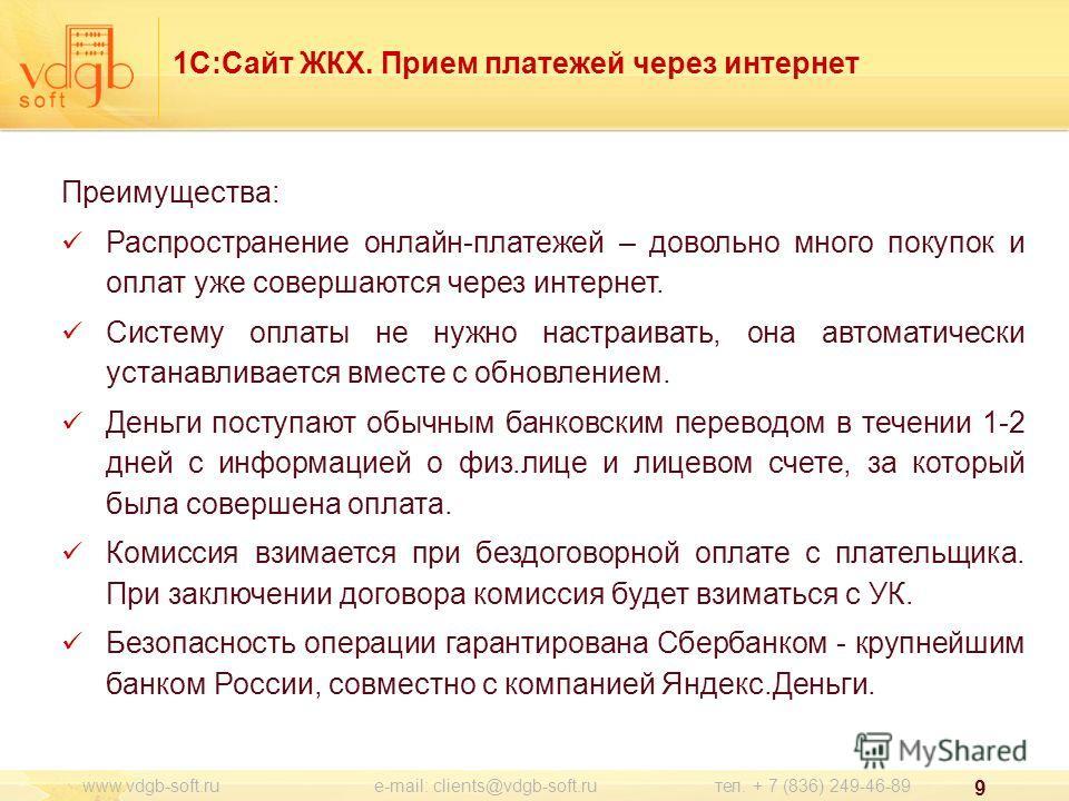 9 1С:Сайт ЖКХ. Прием платежей через интернет www.vdgb-soft.ru e-mail: clients@vdgb-soft.ru тел. + 7 (836) 249-46-89 Преимущества: Распространение онлайн-платежей – довольно много покупок и оплат уже совершаются через интернет. Систему оплаты не нужно