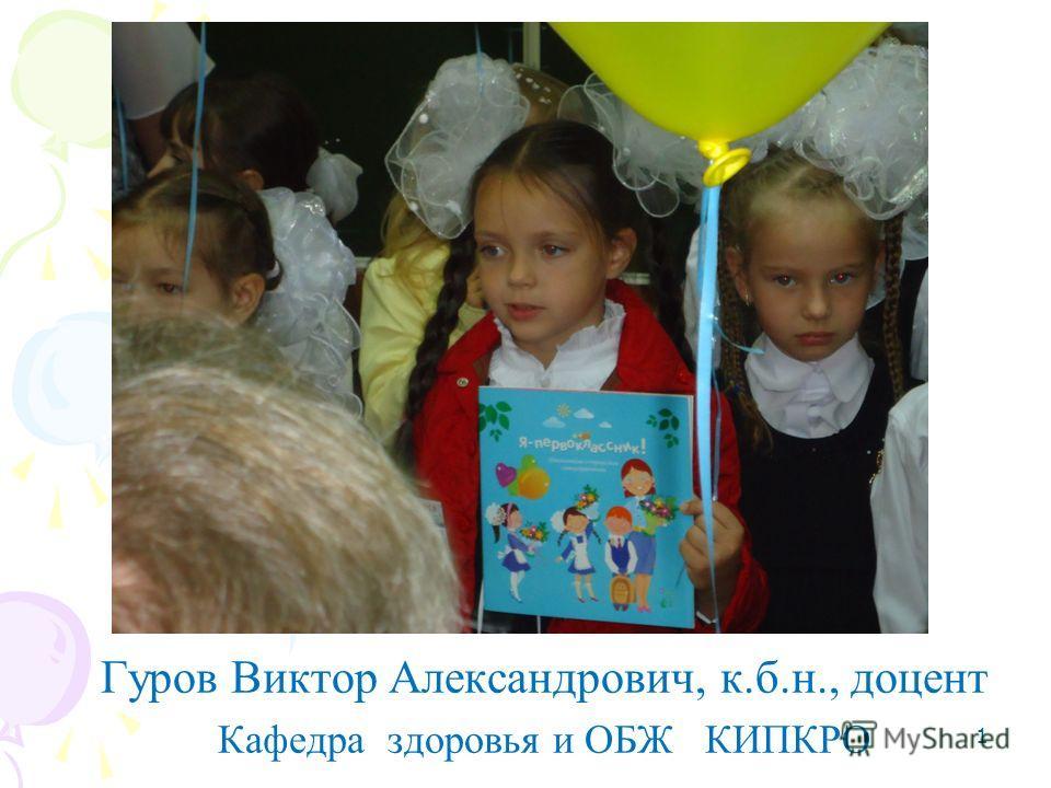 Гуров Виктор Александрович, к.б.н., доцент Кафедра здоровья и ОБЖ КИПКРО 1