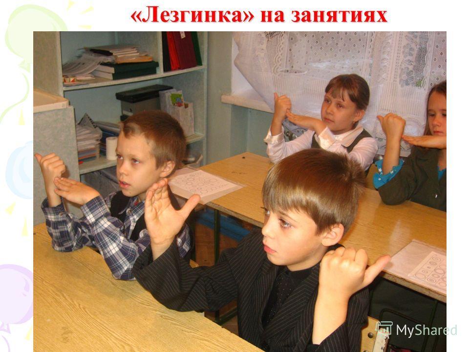 10 «Лезгинка» на занятиях «Лезгинка» на занятиях