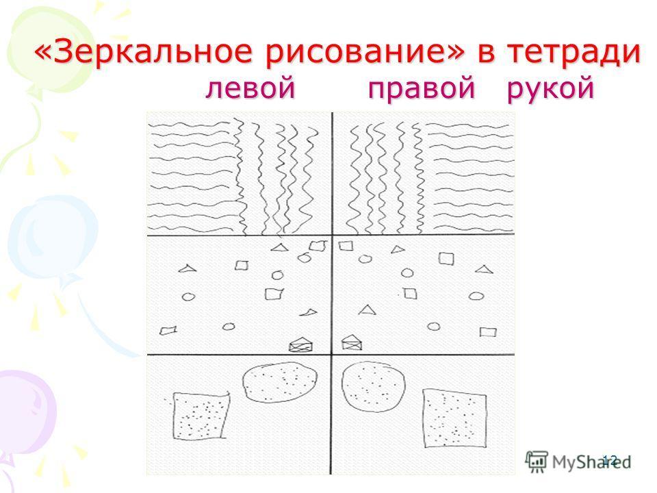 «Зеркальное рисование» в тетради левой правой рукой 12