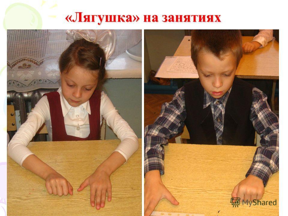 16 «Лягушка» на занятиях