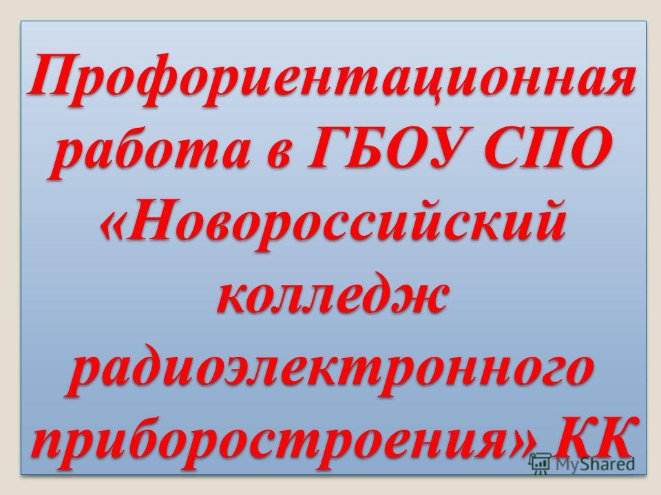 Профориентационная работа в ГБОУ СПО «Новороссийский колледж радиоэлектронного приборостроения» КК