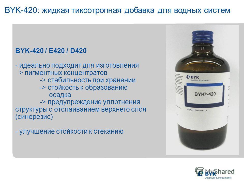 BYK-420 / E420 / D420 - идеально подходит для изготовления > пигментных концентратов -> стабильность при хранении -> стойкость к образованию осадка -> предупреждение уплотнения структуры с отслаиванием верхнего слоя (синерезис) - улучшение стойкости