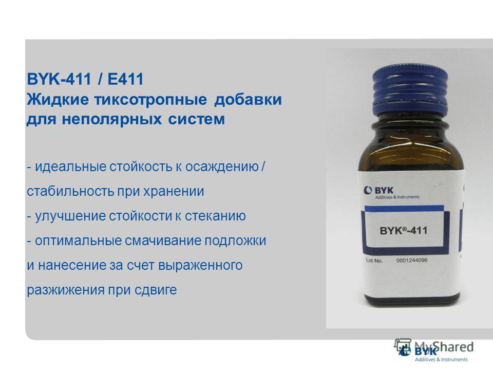 BYK-411 / E411 Жидкие тиксотропные добавки для неполярных систем - идеальные стойкость к осаждению / стабильность при хранении - улучшение стойкости к стеканию - оптимальные смачивание подложки и нанесение за счет выраженного разжижения при сдвиге