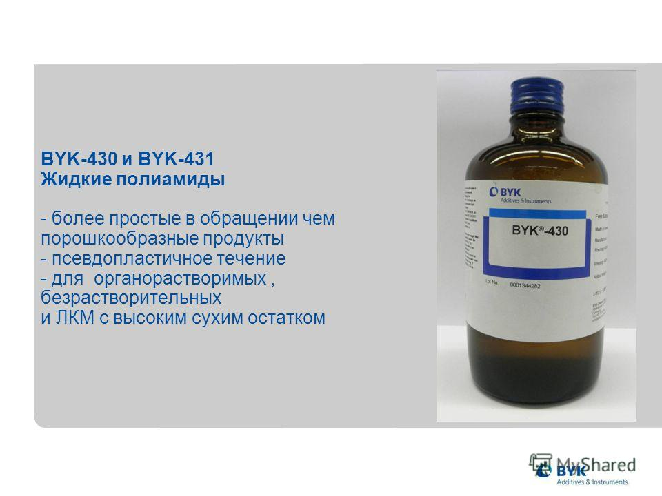 BYK-430 и BYK-431 Жидкие полиамиды - более простые в обращении чем порошкообразные продукты - псевдопластичное течение - для органорастворимых, безрастворительных и ЛКМ с высоким сухим остатком