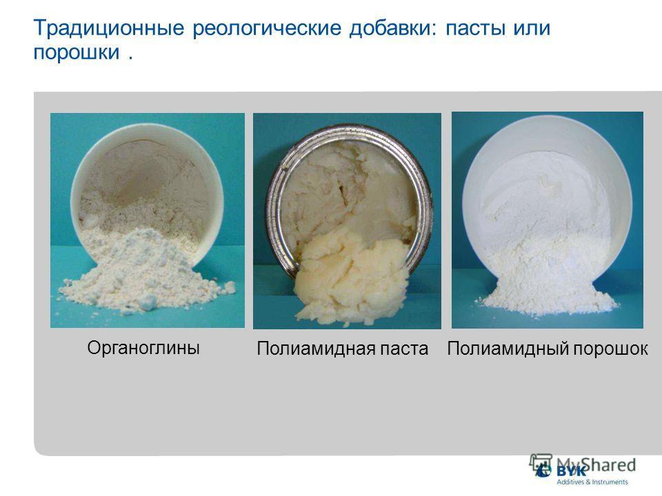Традиционные реологические добавки: пасты или порошки. Органоглины Полиамидная паста Полиамидный порошок
