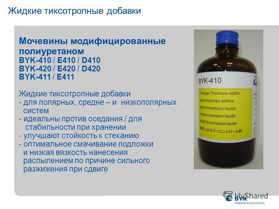 Жидкие тиксотропные добавки Мочевины модифицированные полиуретаном BYK-410 / E410 / D410 BYK-420 / E420 / D420 BYK-411 / E411 Жидкие тиксотропные добавки - для полярных, средне – и низкополярных систем - идеальны против оседания / для стабильности пр