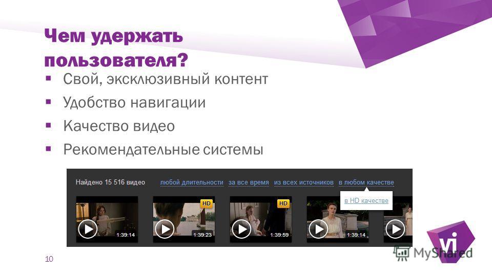 ` Чем удержать пользователя? Свой, эксклюзивный контент Удобство навигации Качество видео Рекомендательные системы 10