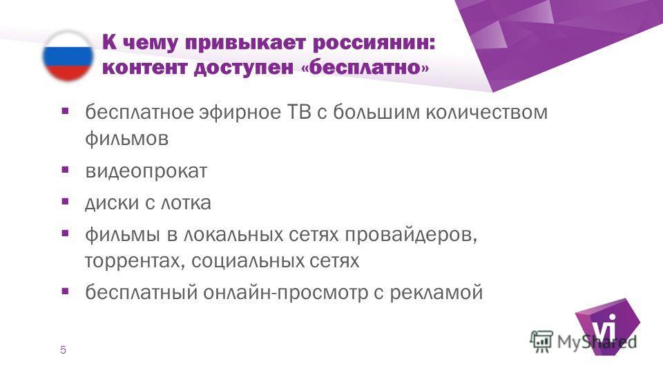 ` бесплатное эфирное ТВ с большим количеством фильмов видеопрокат диски с лотка фильмы в локальных сетях провайдеров, торрентах, социальных сетях бесплатный онлайн-просмотр с рекламой 5 К чему привыкает россиянин: контент доступен «бесплатно»