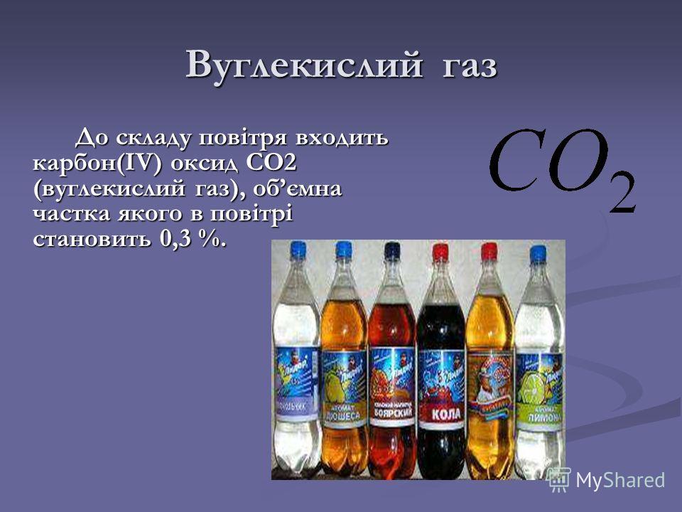 Вуглекислий газ До складу повітря входить карбон(IV) оксид СО2 (вуглекислий газ), обємна частка якого в повітрі становить 0,3 %. До складу повітря входить карбон(IV) оксид СО2 (вуглекислий газ), обємна частка якого в повітрі становить 0,3 %.