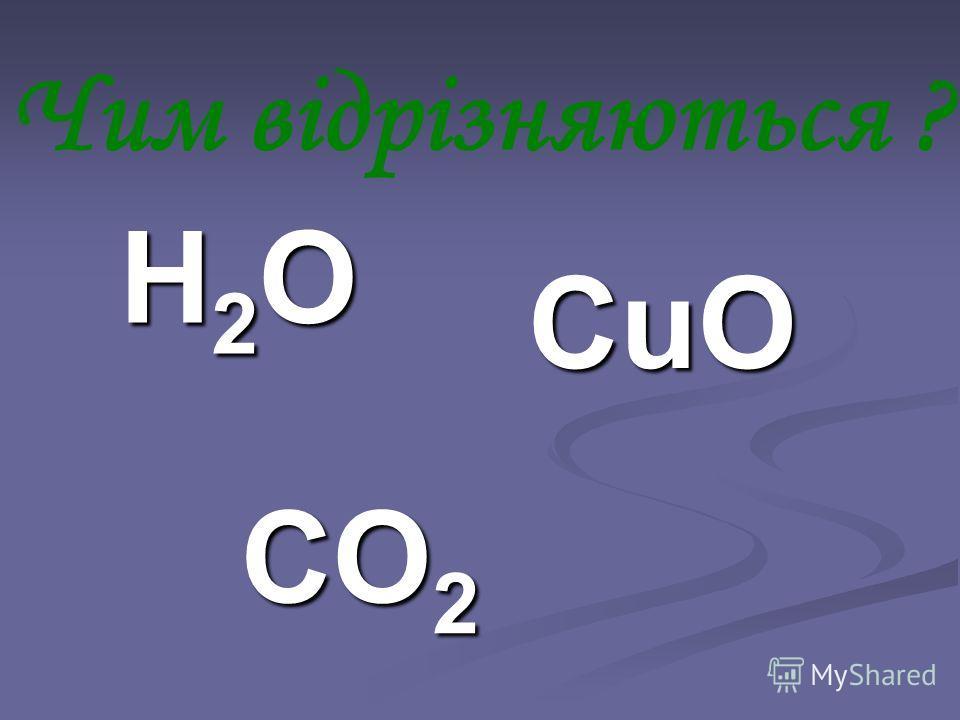 Н2ОН2ОН2ОН2О CO 2 CuO Чим відрізняються ?