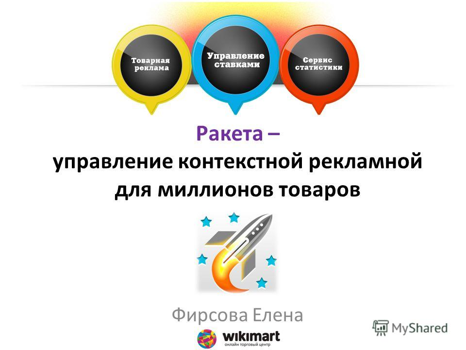 Фирсова Елена Ракета – управление контекстной рекламной для миллионов товаров
