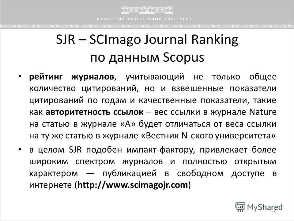18 SJR – SCImago Journal Ranking по данным Scopus рейтинг журналов, учитывающий не только общее количество цитирований, но и взвешенные показатели цитирований по годам и качественные показатели, такие как авторитетность ссылок – вес ссылки в журнале