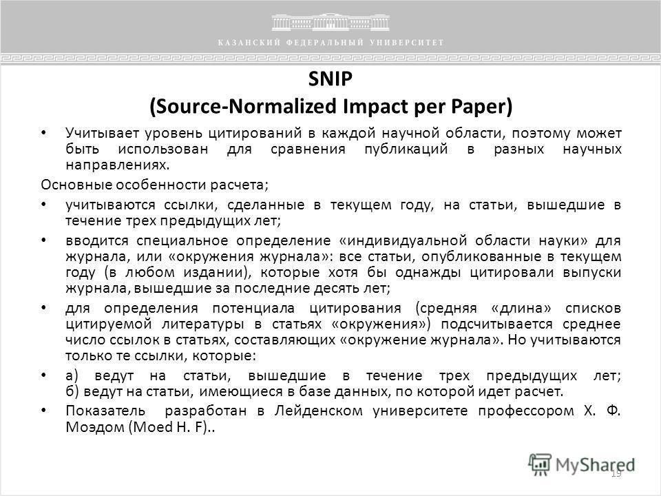 19 SNIP (Source-Normalized Impact per Paper) Учитывает уровень цитирований в каждой научной области, поэтому может быть использован для сравнения публикаций в разных научных направлениях. Основные особенности расчета; учитываются ссылки, сделанные в