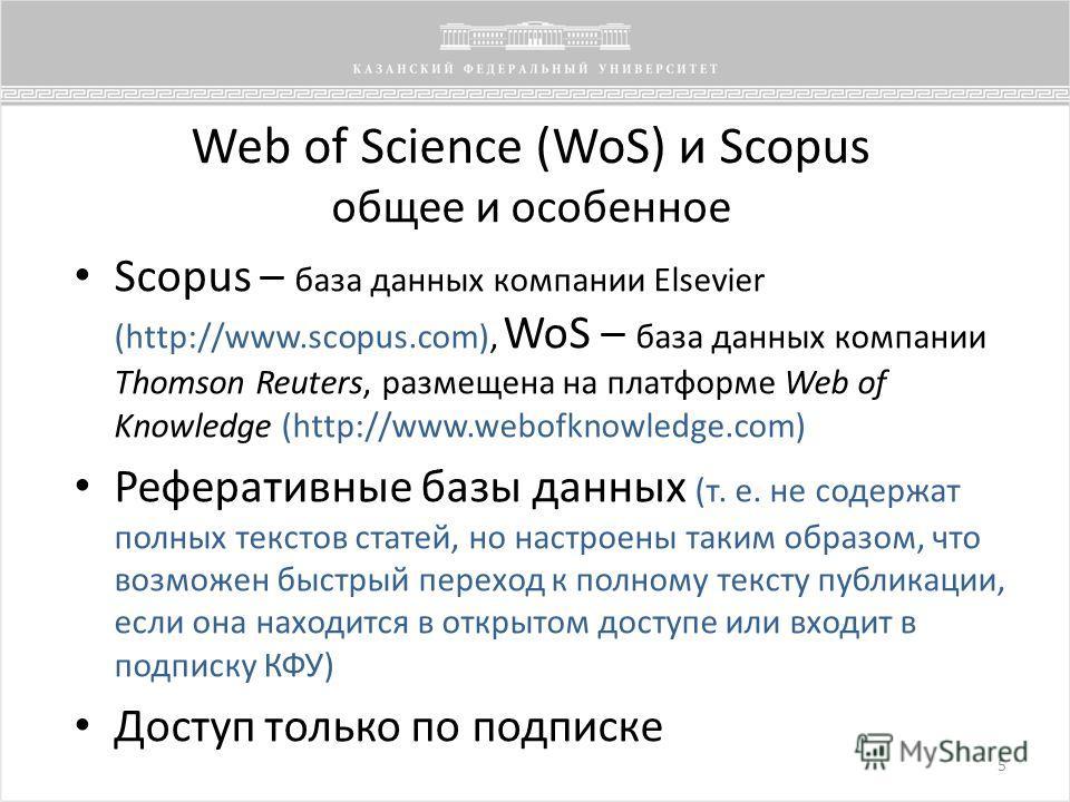 Web of Science (WoS) и Scopus общее и особенное Scopus – база данных компании Elsevier (http://www.scopus.com), WoS – база данных компании Thomson Reuters, размещена на платформе Web of Knowledge (http://www.webofknowledge.com) Реферативные базы данн