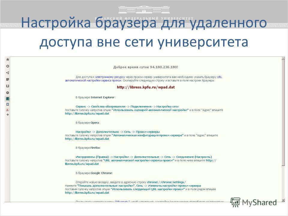 Настройка браузера для удаленного доступа вне сети университета