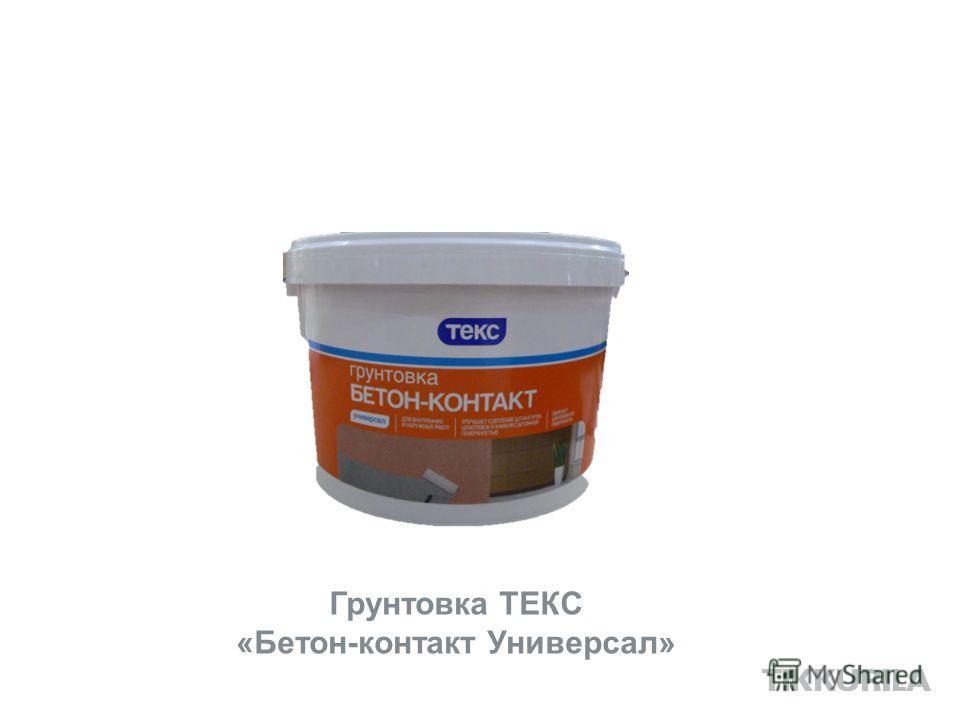 Грунтовка ТЕКС «Бетон-контакт Универсал»