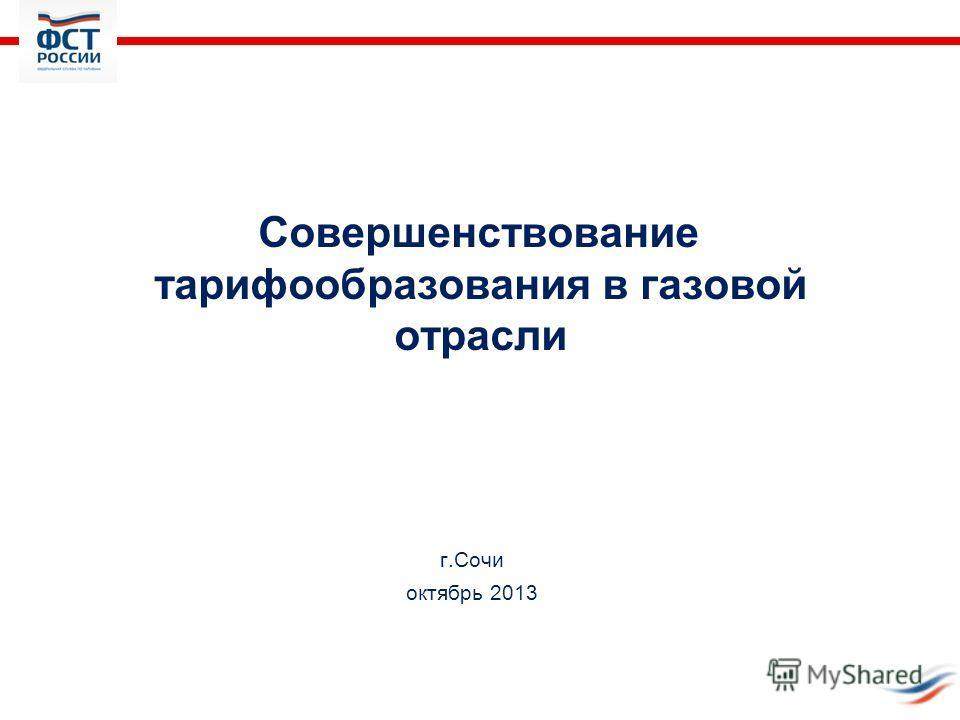 Совершенствование тарифообразования в газовой отрасли г.Сочи октябрь 2013