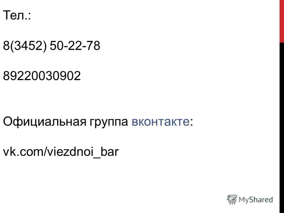 Тел.: 8(3452) 50-22-78 89220030902 Официальная группа вконтакте: vk.com/viezdnoi_bar