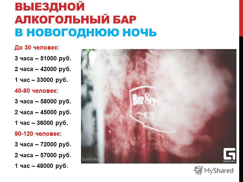 До 30 человек: 3 часа – 51000 руб. 2 часа – 42000 руб. 1 час – 33000 руб. 40-80 человек: 3 часа – 58000 руб. 2 часа – 45000 руб. 1 час – 36000 руб. 90-120 человек: 3 часа – 72000 руб. 2 часа – 57000 руб. 1 час – 48000 руб. ВЫЕЗДНОЙ АЛКОГОЛЬНЫЙ БАР В