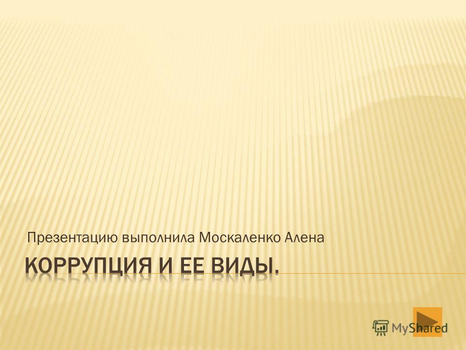 Презентацию выполнила Москаленко Алена