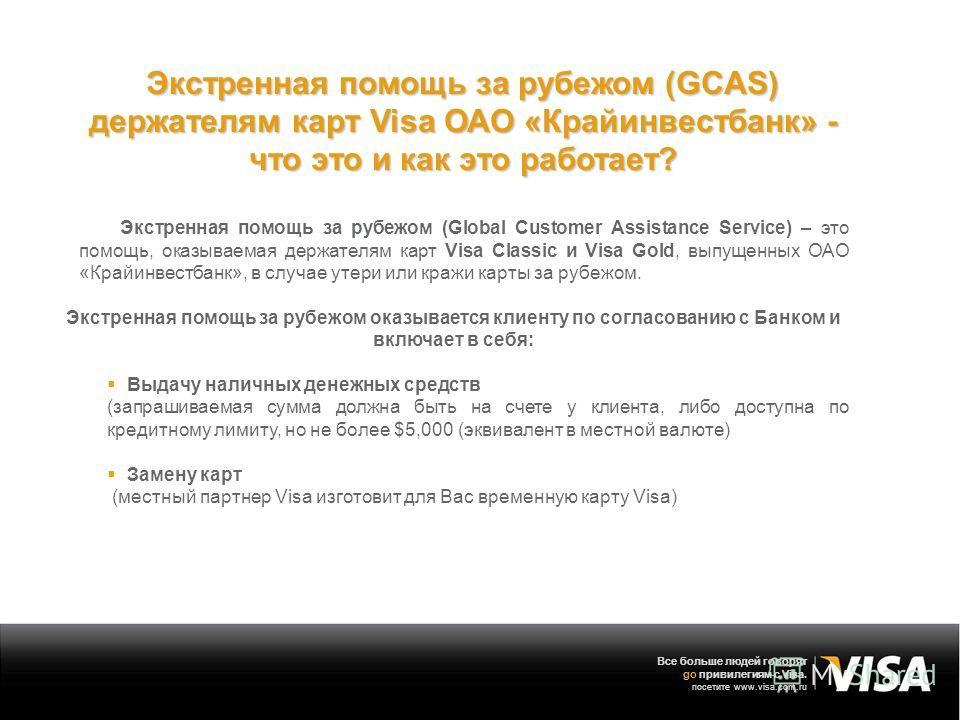 Все больше людей говорят go привилегиям с Visa. посетите www.visa.com.ru Экстренная помощь за рубежом (GCAS) держателям карт Visa ОАО «Крайинвестбанк» - что это и как это работает? Экстренная помощь за рубежом (GCAS) держателям карт Visa ОАО «Крайинв