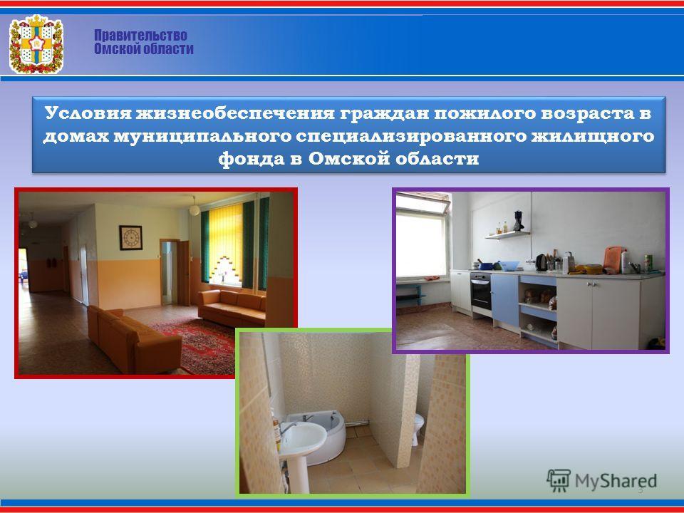 Правительство Омской области Условия жизнеобеспечения граждан пожилого возраста в домах муниципального специализированного жилищного фонда в Омской области 3