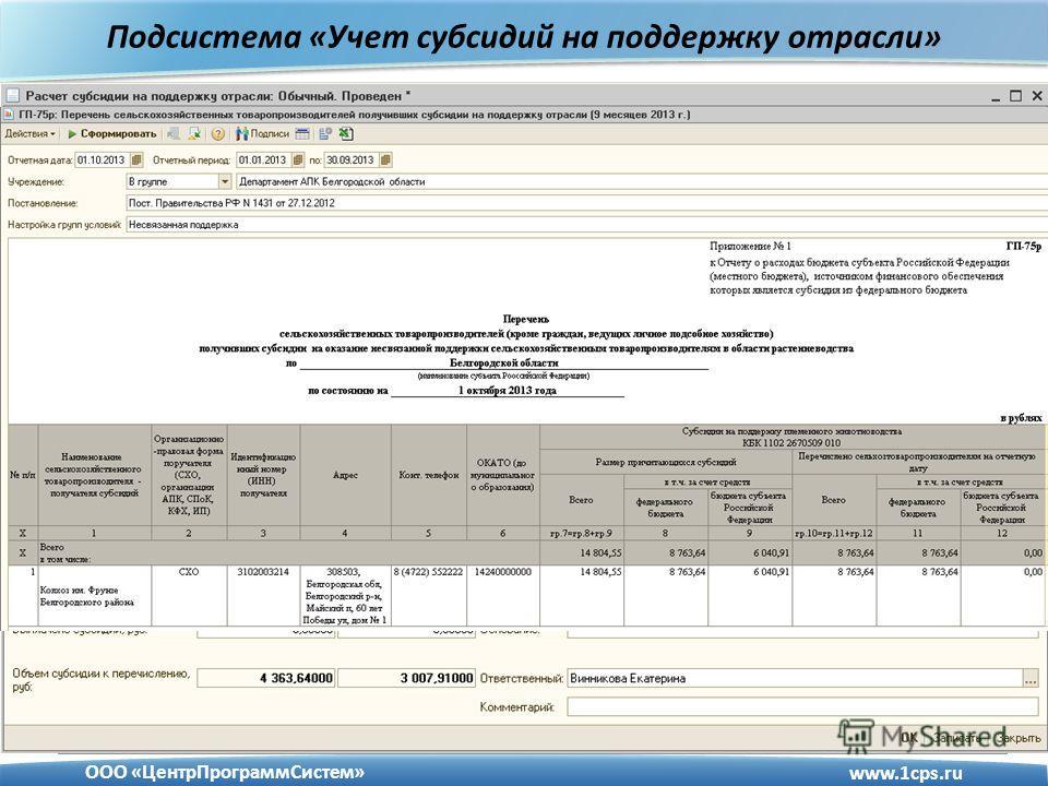 Подсистема «Учет субсидий на поддержку отрасли» www.1cps.ru ООО «ЦентрПрограммСистем»