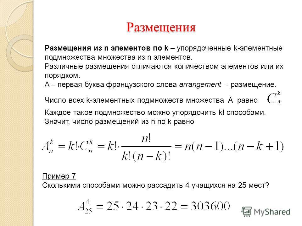 Размещения Размещения Размещения из n элементов по k – упорядоченные k-элементные подмножества множества из n элементов. Различные размещения отличаются количеством элементов или их порядком. A – первая буква французского слова arrangement - размещен