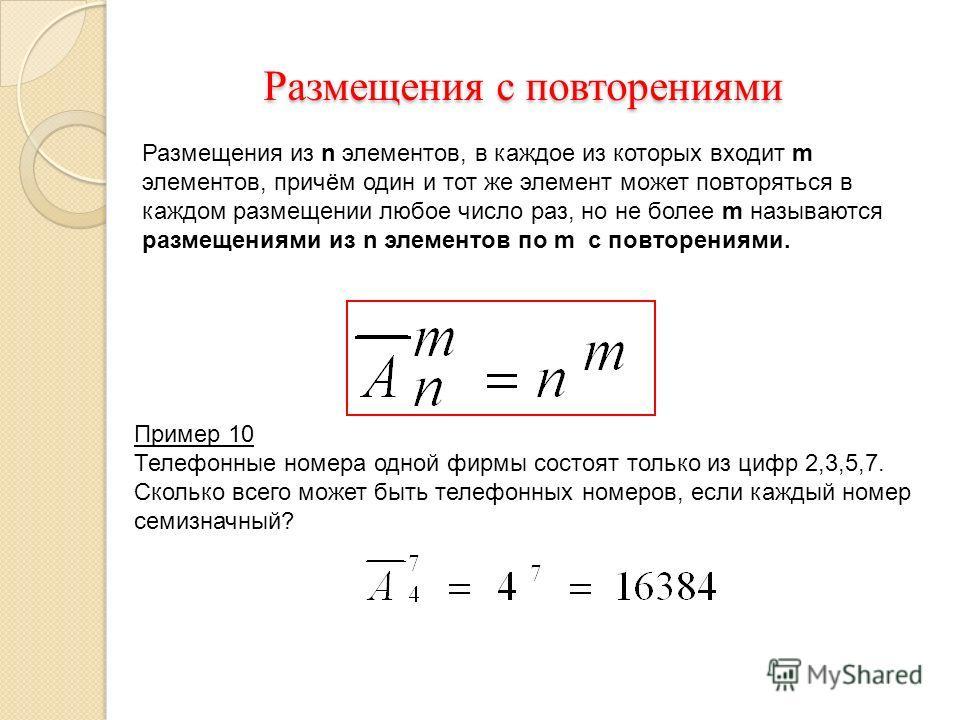 Размещения с повторениями Размещения с повторениями Размещения из n элементов, в каждое из которых входит m элементов, причём один и тот же элемент может повторяться в каждом размещении любое число раз, но не более m называются размещениями из n элем