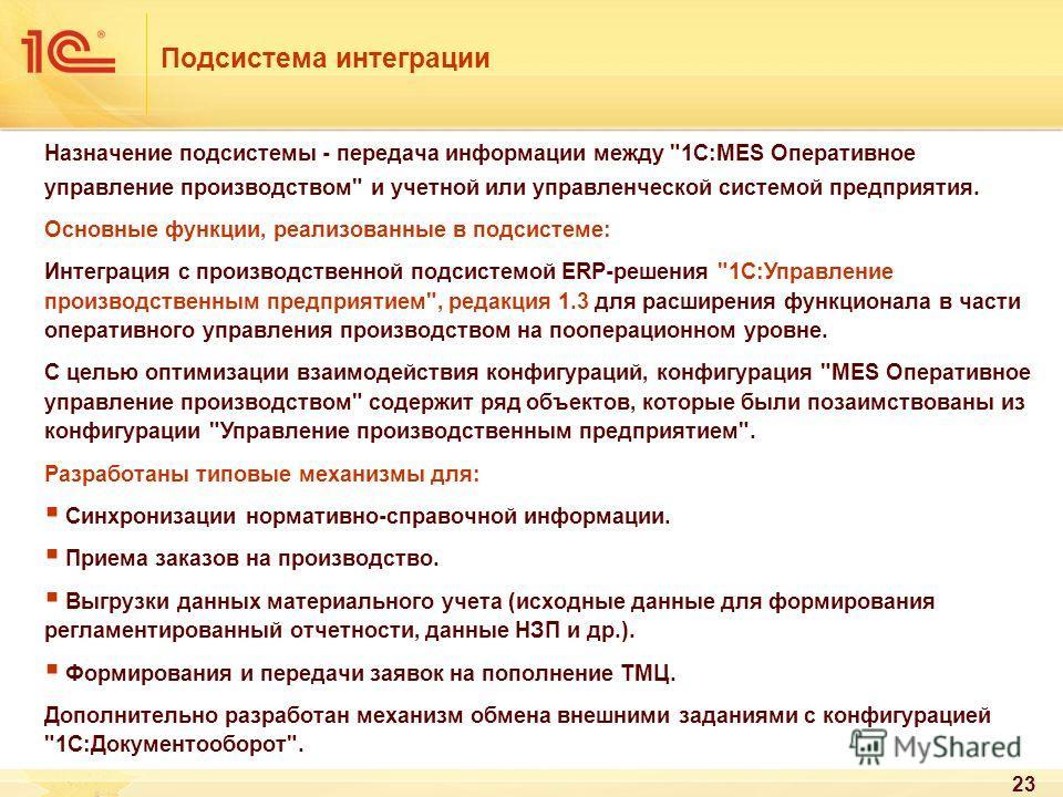 23 Подсистема интеграции Назначение подсистемы - передача информации между