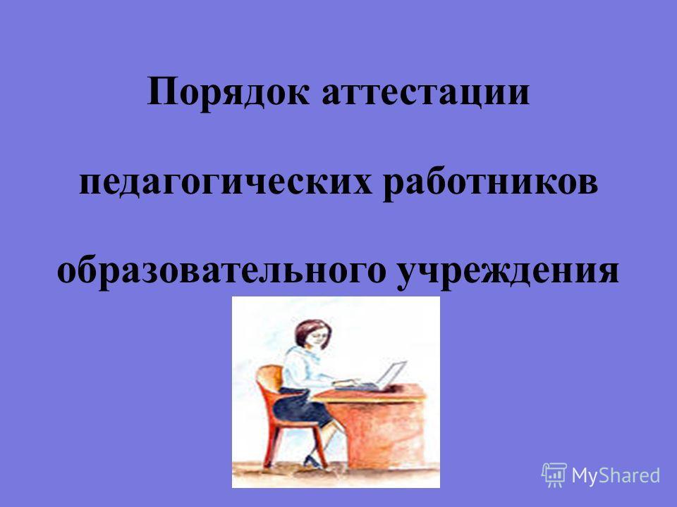 Порядок аттестации педагогических работников образовательного учреждения