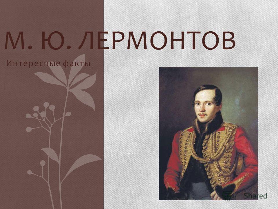 Интересные факты М. Ю. ЛЕРМОНТОВ