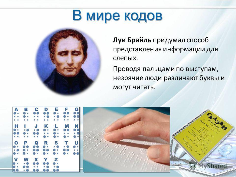 Луи Брайль придумал способ представления информации для слепых. Проводя пальцами по выступам, незрячие люди различают буквы и могут читать.