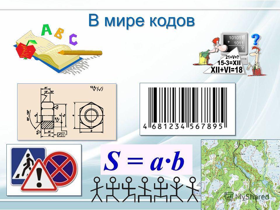 В мире кодов
