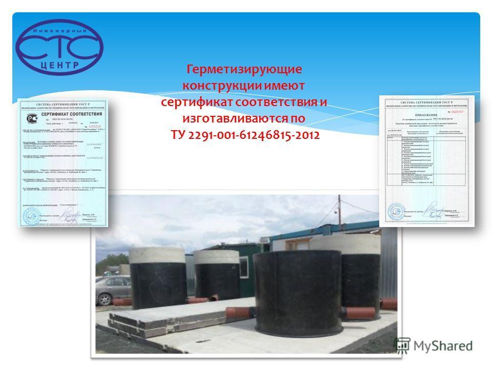 Герметизирующие конструкции имеют сертификат соответствия и изготавливаются по ТУ 2291-001-61246815-2012