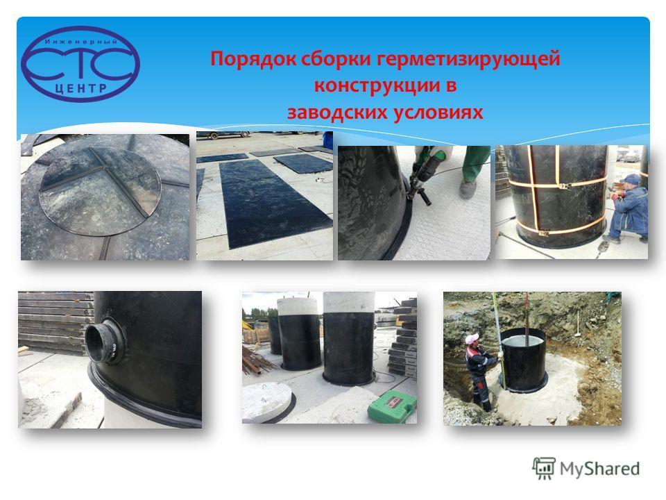 Порядок сборки герметизирующей конструкции в заводских условиях